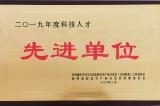 公司荣获扬州高新区科技人才先进单位